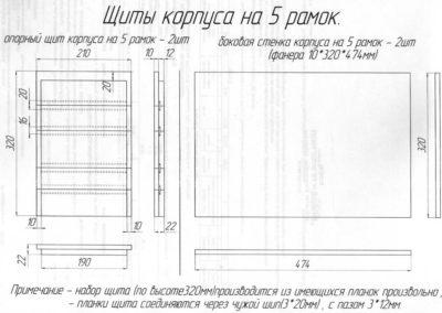 14-щиты-5-рамочного-корпуса
