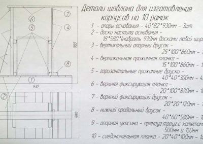 15-шаблон-10-рамочного-корпуса