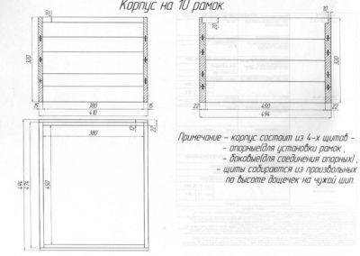 17-корпус-на-10-рамок
