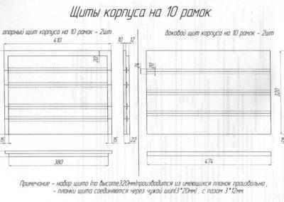 18-щиты-корпуса-10-рамок