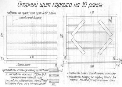 19-опорный-щит-корпуса