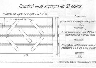 20-боковой-щит-корпуса