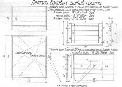 6-детали-боковых-щитков