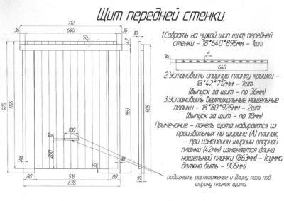 8-щит-передней-стенки