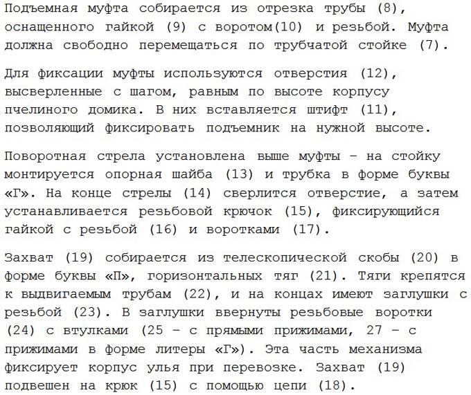 порядок сборки-3