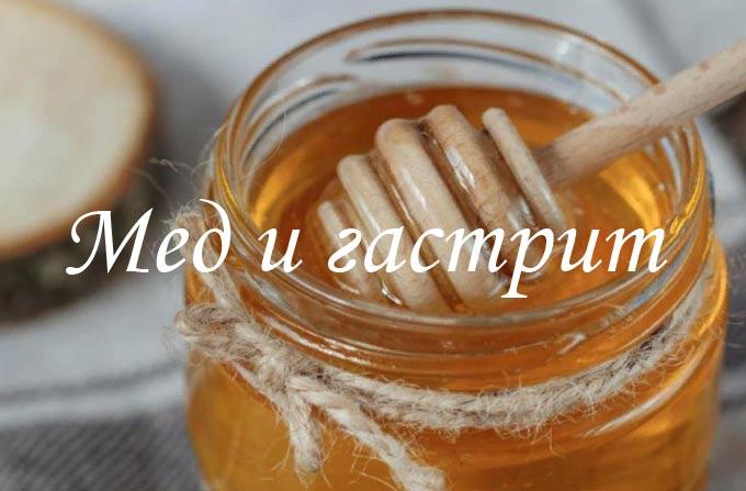 изображение записи-гастрит и мед