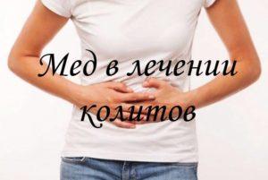 Как лечить эрозию шейки матки медом