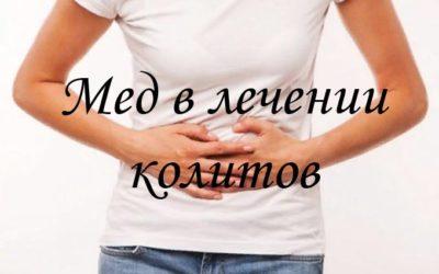 Лечение колитов кишечника с помощью меда