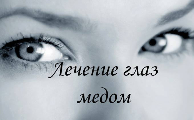 изображение записи-глаза