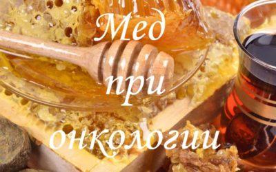 Лечение онкологии (рака) натуральным медом