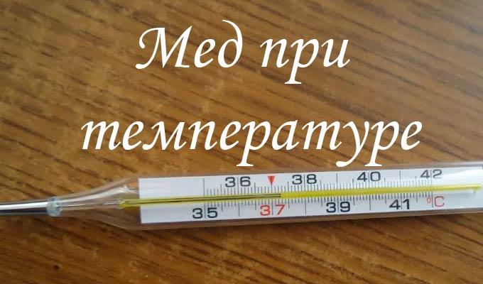 изображение записи-температура
