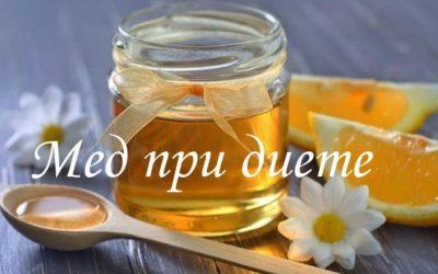 Диета и мед – можно ли совмещать?