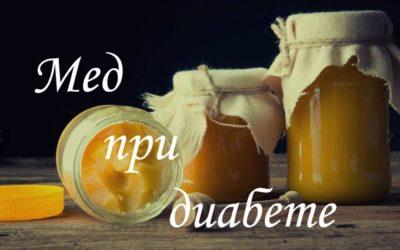 Сахарный диабет и употребление меда