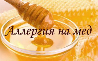 Как распознать и вылечить аллергию на мед