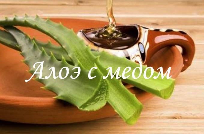 Применение алоэ с медом при различных заболеваниях