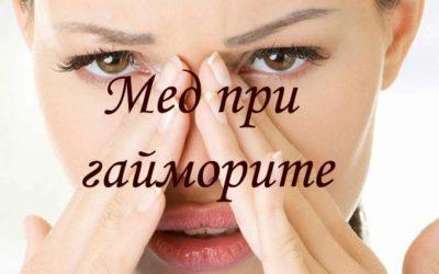 Способы лечения гайморита натуральным медом