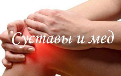 Натуральный мед в лечении суставов