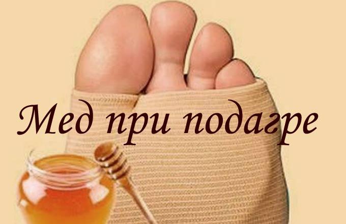 Мед при подагре можно или нет