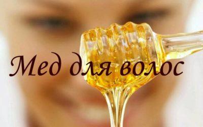 Как лечить волосы натуральным медом