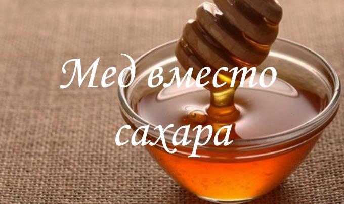 Может ли мед заменить сахар во время диеты, при добавлении в кофе, чай, выпечку