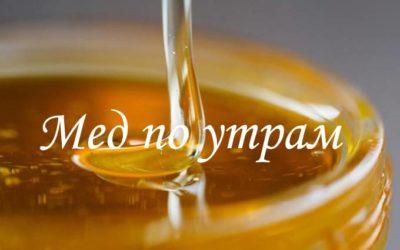 Употребление натурального меда натощак по утрам