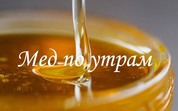 изображение записи-мед натощак