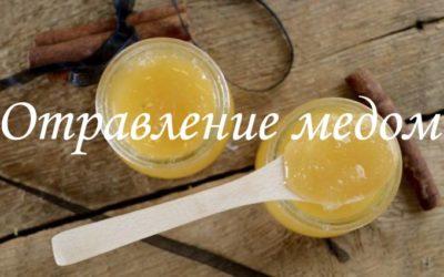 Отравление медом – миф или реальность