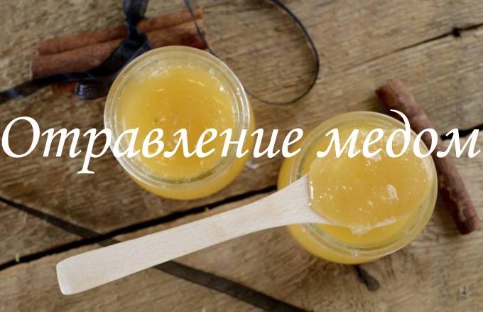 изображение записи-отравление медом