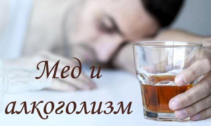 изображение записи-алкоголизм и мед