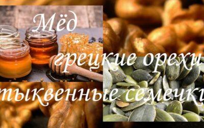 Семена тыквы, грецкие орехи, мед – кому и когда полезно?